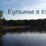 Купание в озере блог Лены Леоновой