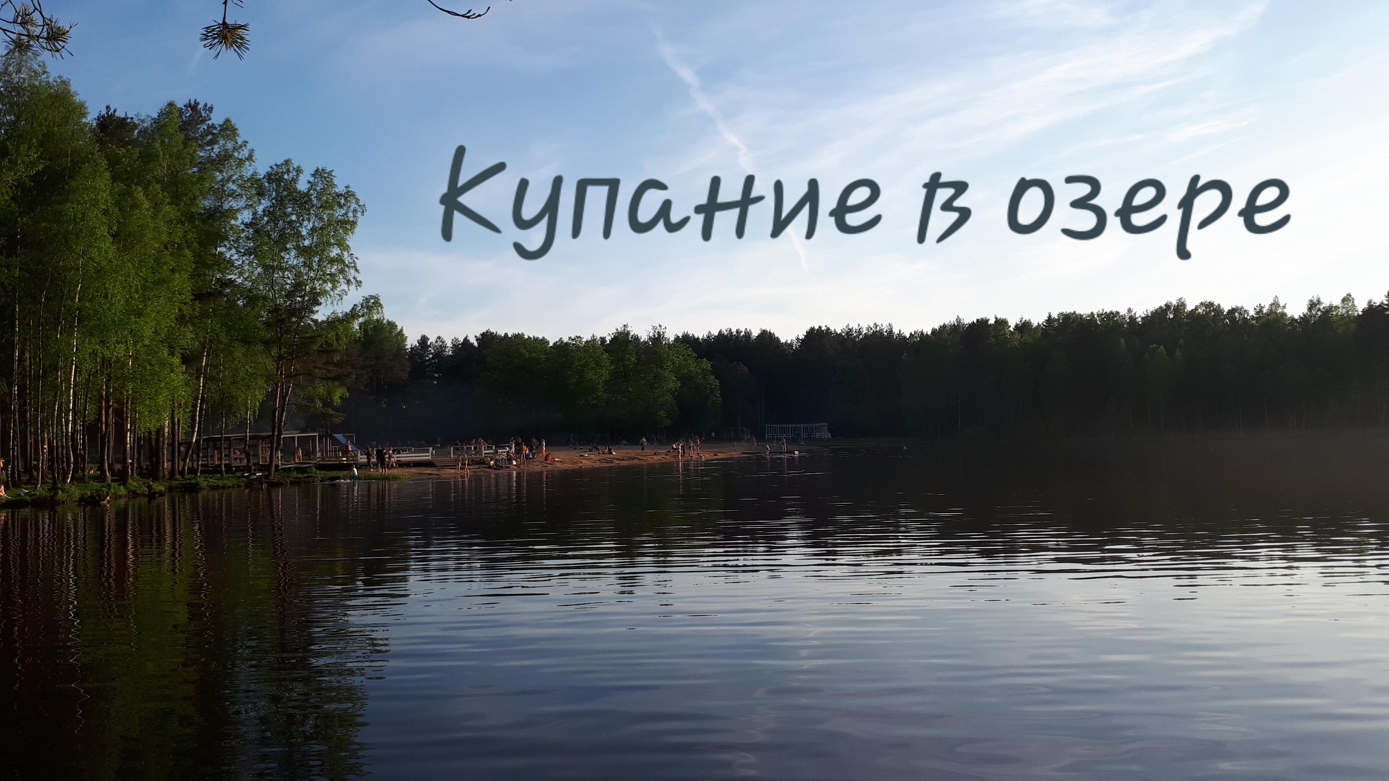 Купание в озере блог Лены Леоновой, места для купания в Ленинградской области где можно купаться ЛО