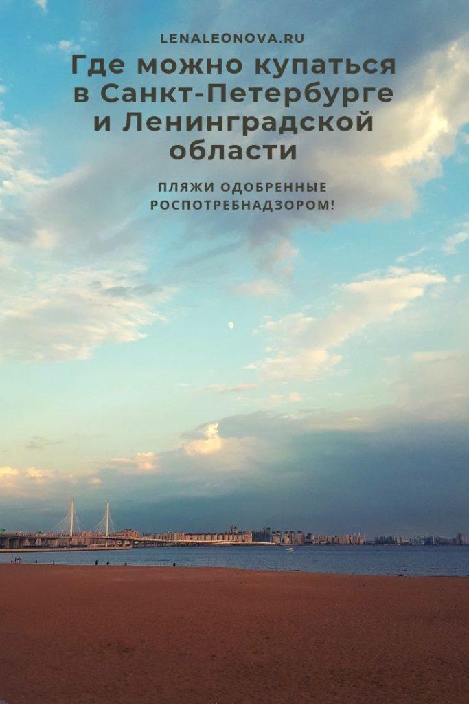 места для купания СПБ и ЛО список роспотребнадзора