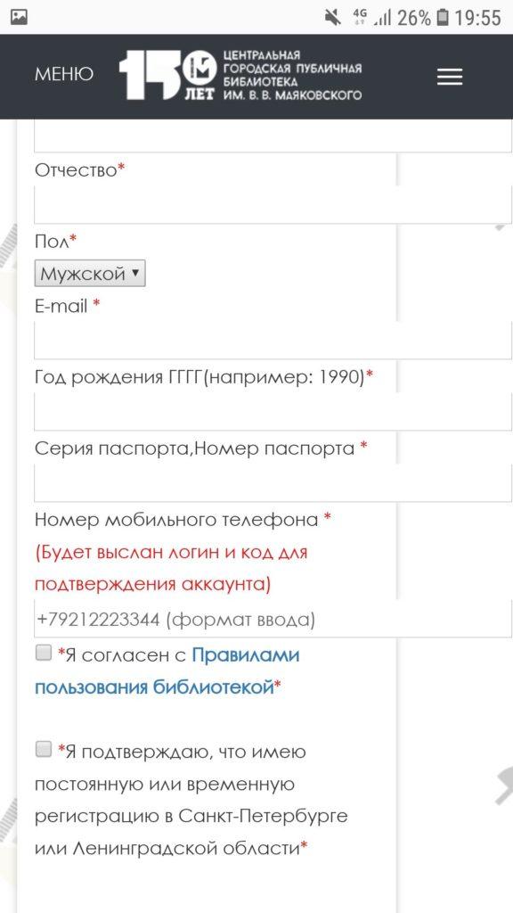 библиотека читать на литрес бесплатно блог Лены Леоновой