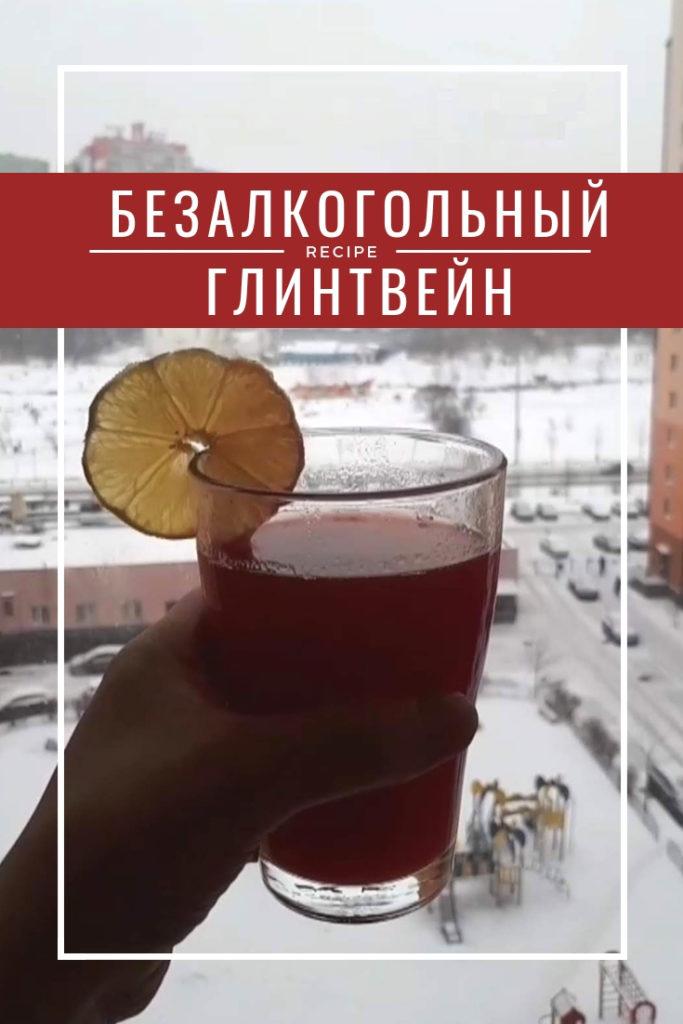 как приготовить безалкогольный глинтвейн рецепт