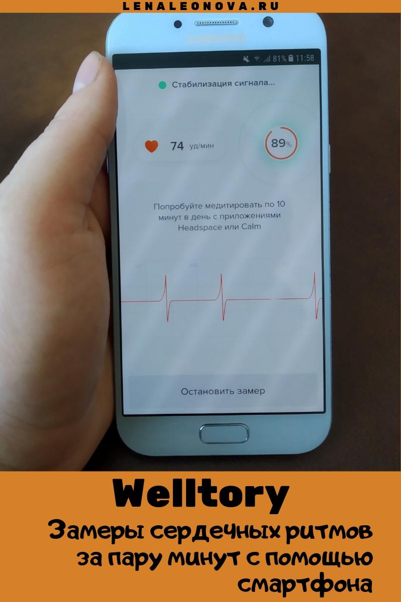 Приложение Welltory — путь к осознанности? Мой опыт использования