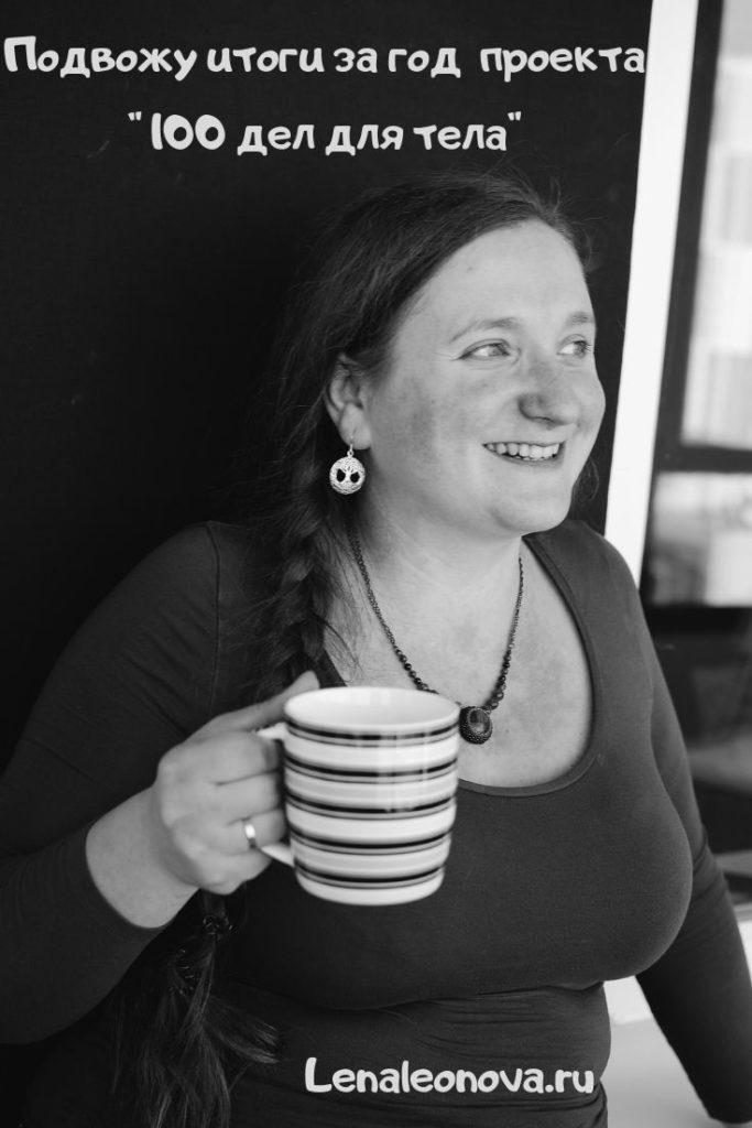 итоги года проект 100 дел для тела блог Лены Леоновой