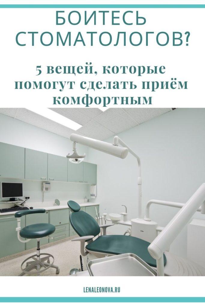 преодолеть боязнь стоматолога