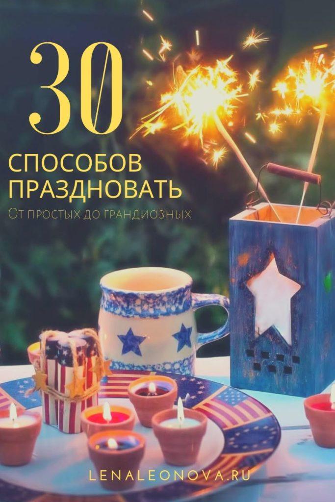 Как праздновать? 30 способов от простых до грандиозных Блог Лены Леоновой
