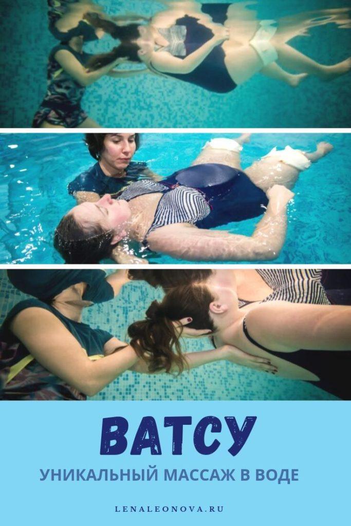 ватсу массаж в теплой воде