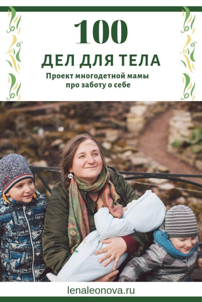 проект 100 дел для тела забота о себе забота о теле многодетная мама отдых блог лены Леоновой